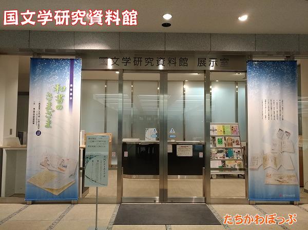 国文学研究資料館の写真