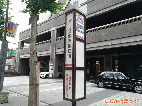 パレスホテル前バス停