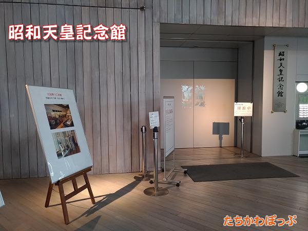 昭和天皇記念館の写真