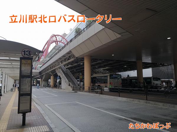 立川駅北口のバスロータリー