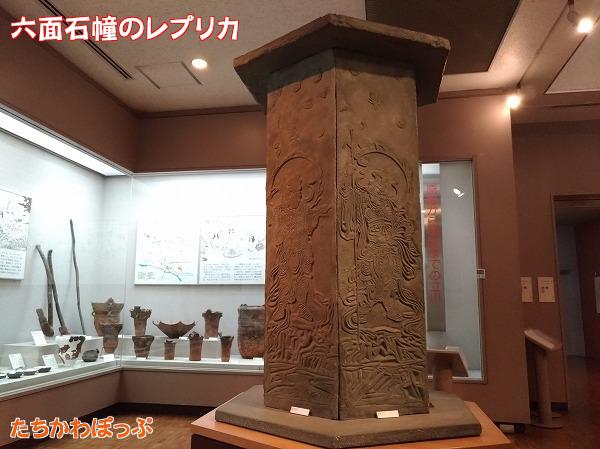 六面石幢のレプリカの写真