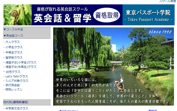 東京パスポート学院