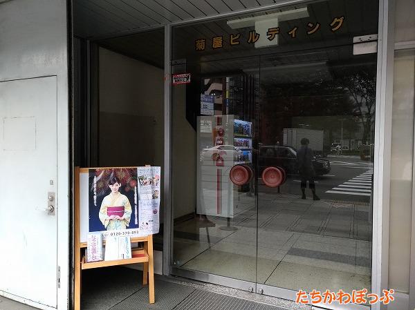 ハクビ京都きもの学院立川教室の入り口