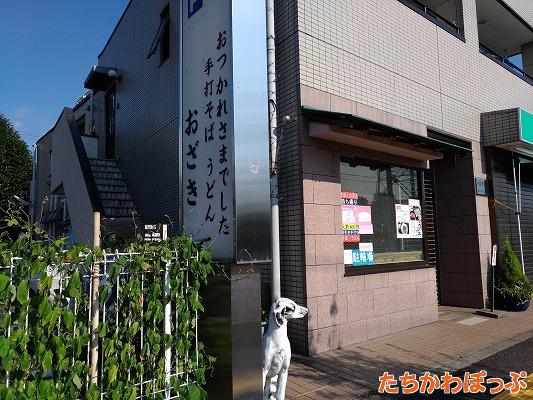 立川のそば屋 おざき店舗外観
