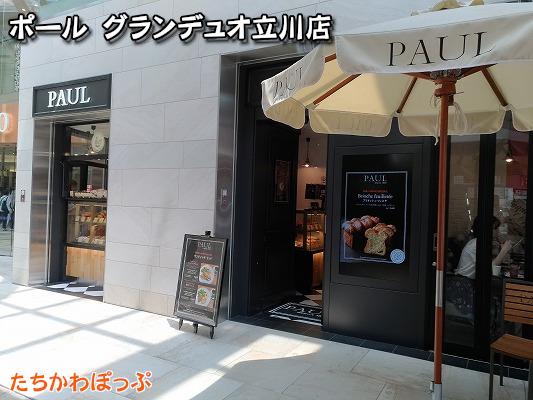 ポール グランデュオ立川店の店舗がお棺