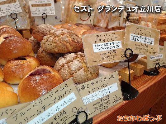 セストの焼き立てパン