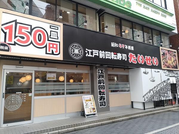 たいせい立川南口店店舗外観写真