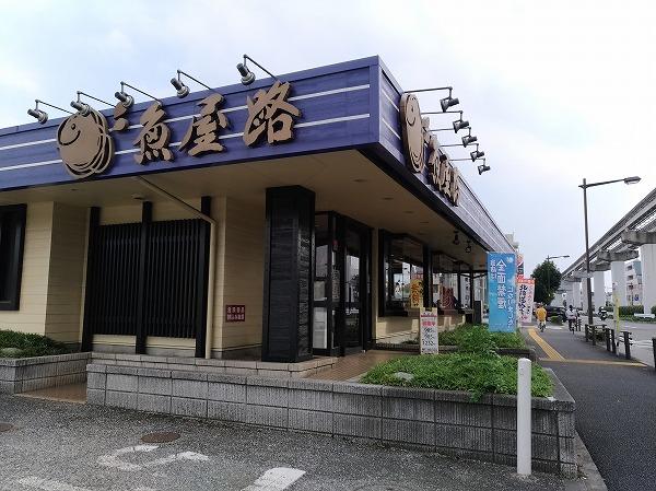 魚屋路立川幸町店 店舗外観写真