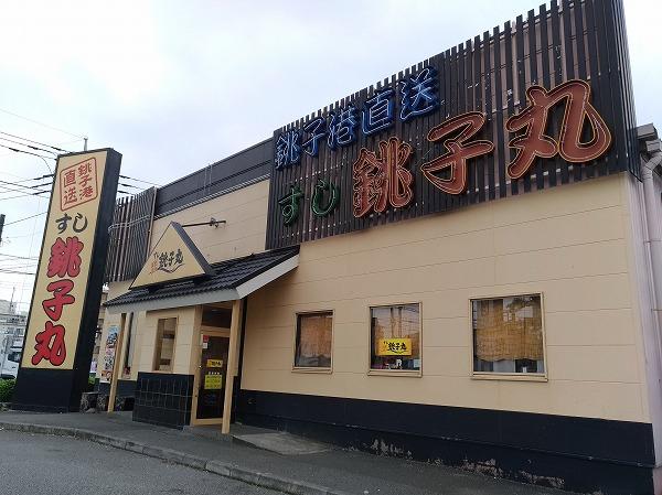 すし銚子丸店舗外観写真
