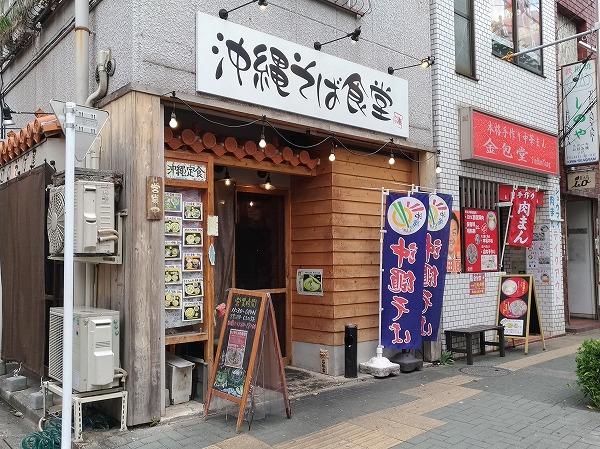 沖縄そば食堂海辺のそば屋の店舗外観
