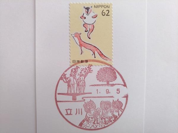 立川郵便局の風景印
