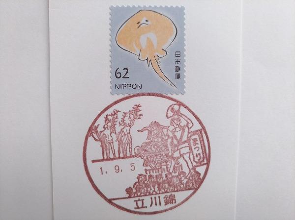 立川錦郵便局風景印