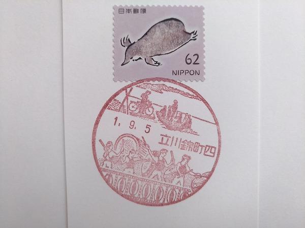 立川錦町四郵便局風景印