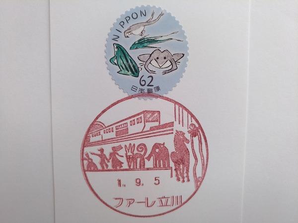 ファーレ立川郵便局風景印