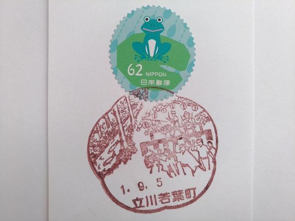 立川若葉郵便局風景印