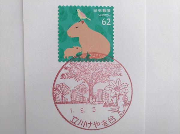 立川けやき台郵便局風景印