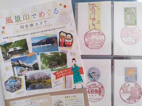 風景印冊子ファイル