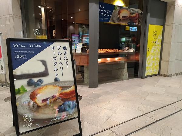 ベイクチーズタルト立川店