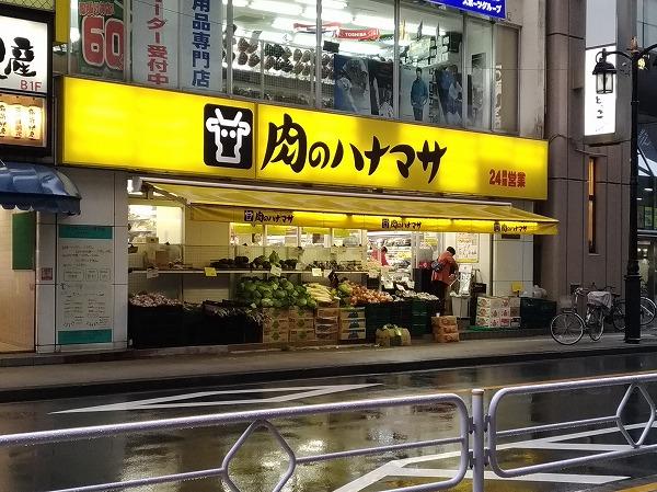 肉のハナマサ店舗外観