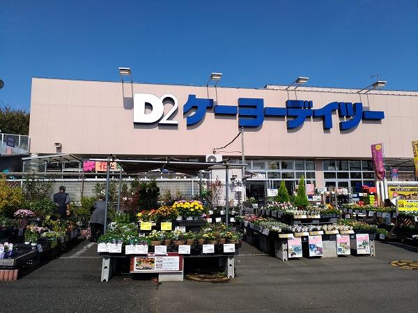 ケーヨーデイツー立川幸店の店舗外観写真