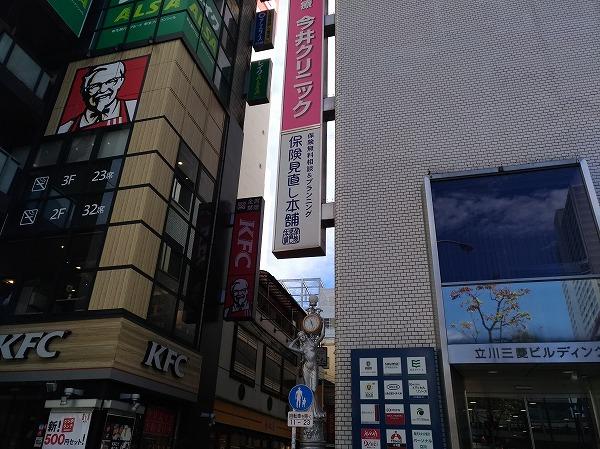 保険見直し本舗立川駅前店