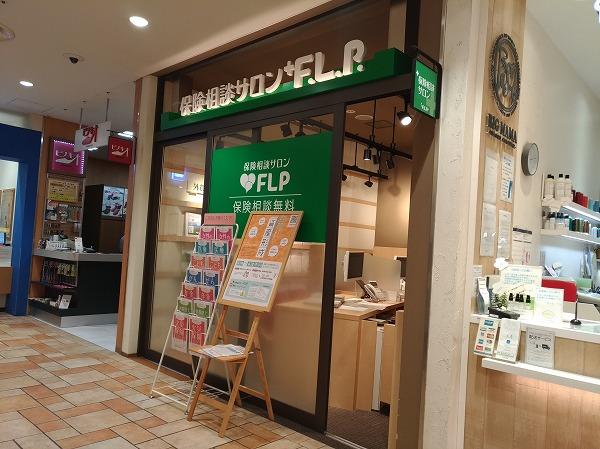 保険相談サロンFLPルミネ立川店
