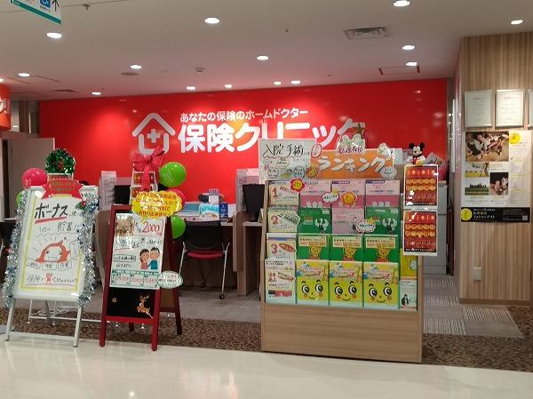 保険クリニックフロム中武店