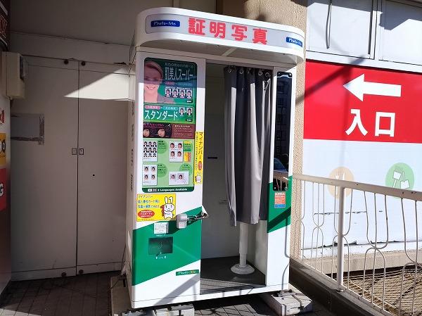 日本オートフォト-フォトミー