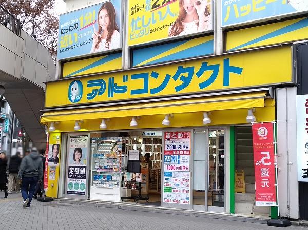 メガネのアド立川北口店の写真