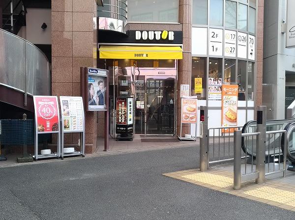 ドトールコーヒーショップ立川南口駅前店