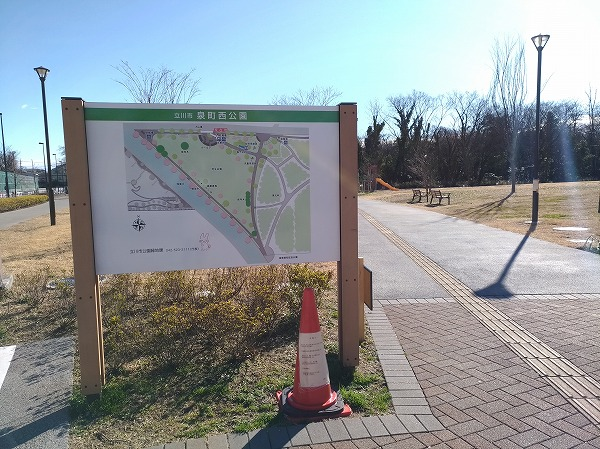 立川市泉町西公園