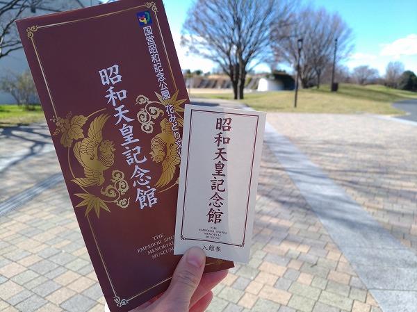 昭和記念公園昭和天皇記念館