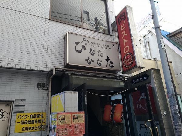 立川の人気からあげ ひなたかなた店舗外観写真