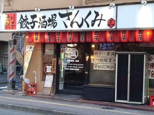 餃子のさんくみ店舗外観写真