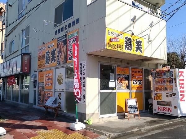 鶏笑立川店 店舗外観写真