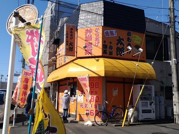 からあげ太郎店舗外観写真