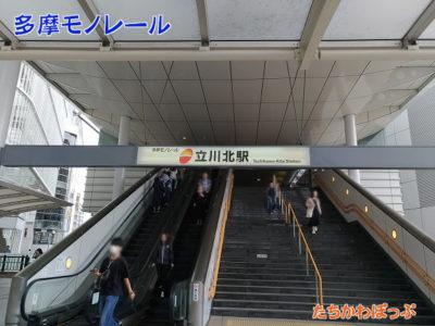 多摩モノレール立川北駅