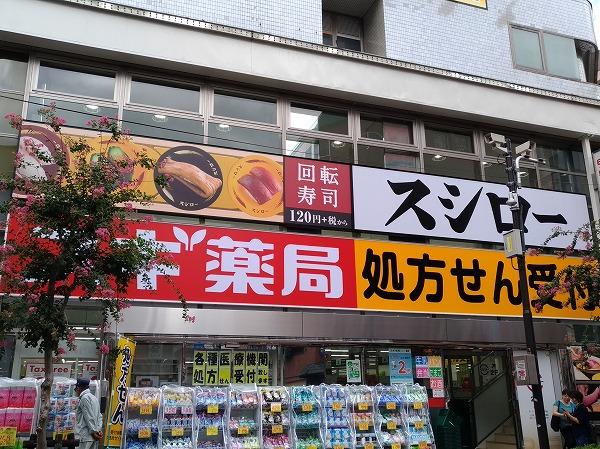 スシロー立川南口店 店舗外観写真