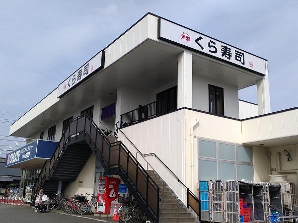 くら寿司立川店 店舗外観写真