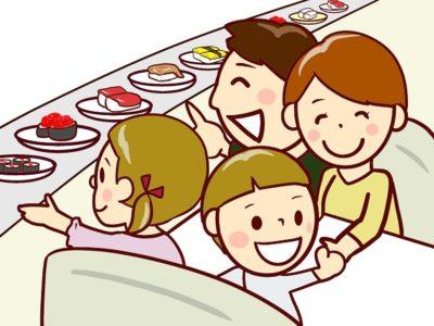 家族で食べる回転ずし
