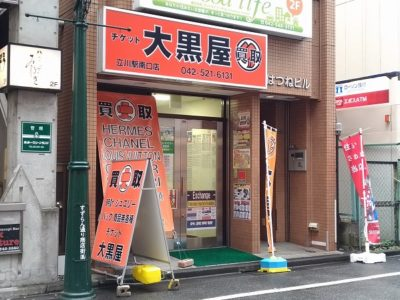大黒屋立川駅南口店の写真