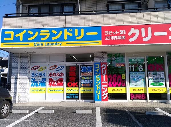ラビット21立川若葉店の外観写真
