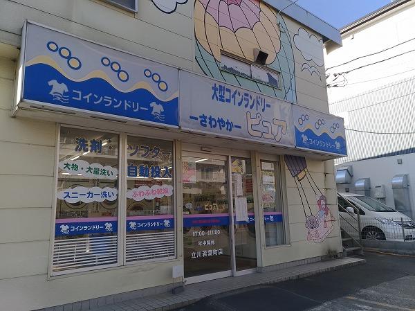 さわやかピュア立川若葉町店の外観写真