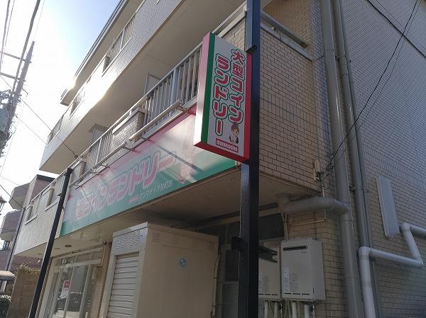 マンマチャオ栄町店の外観写真