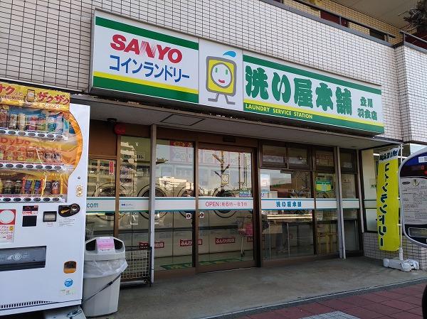 洗い屋本舗 立川羽衣店の外観写真