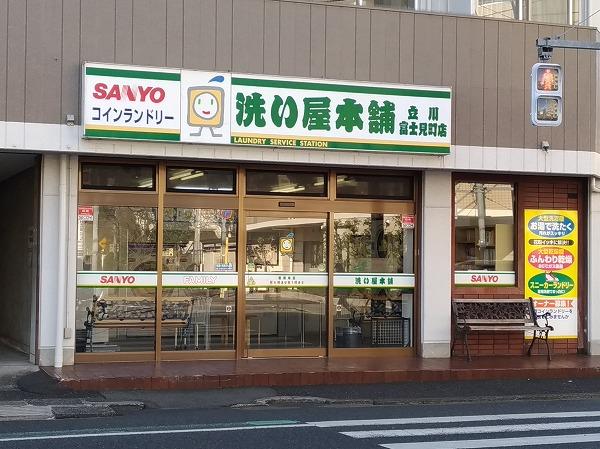 洗い屋本舗 立川富士見町店の外観写真