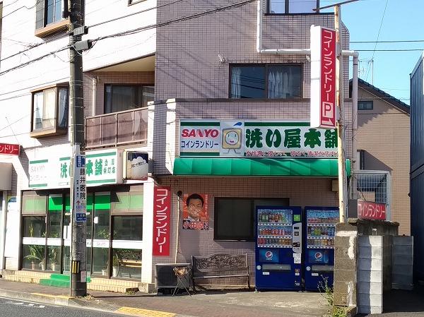 洗い屋本舗 立川栄町店の外観写真