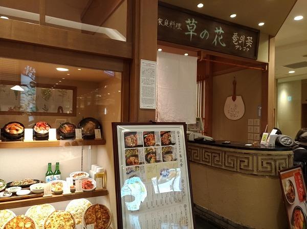 草の花グランデュオ立川店