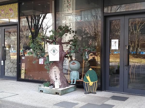 菊松食堂の店舗外観
