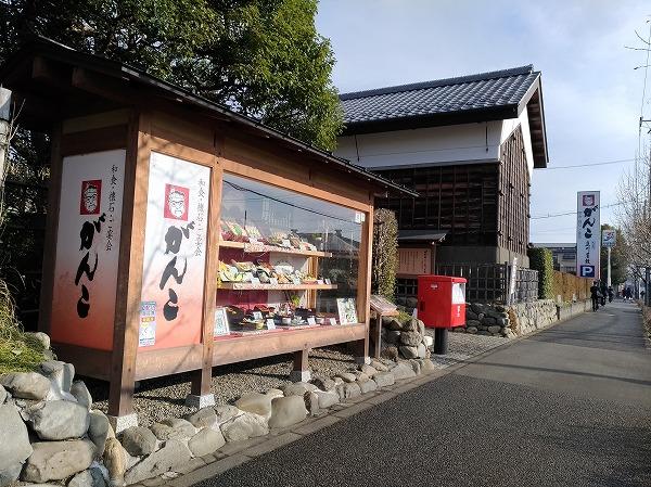 がんこ武蔵野立川屋敷の外観